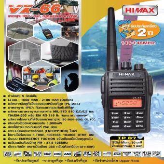 HIMAX VX-66 วิทยุสื่อสาร มาตรฐาน IP67 กันน้ำ/กันฝุ่น/กันกระแทกดีที่สุด รับประกันศูนย์