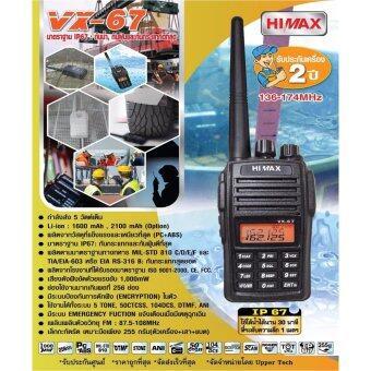 HIMAX VX-67 วิทยุสื่อสาร มาตรฐาน IP67(หน่วยงานราชการ)กันน้ำ/กันฝุ่น/กันกระแทกดีที่สุด รับประกันศูนย์