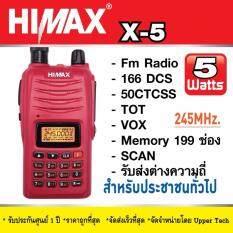 HIMAX X-5 วิทยุสื่อสารสำหรับประชาชนทั่วไป รับประกันศูนย์
