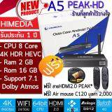 ราคา Himedia A5 ใหม่ ปี 2017 Android Box 8 Core Amlogic S912 Chipset Ram 2 Gb Rom 16 Gb พร้อมสาย Hdmi 2 Peakhd 4K Hdr Air Mouse C120 และ Hd Player ใหม่
