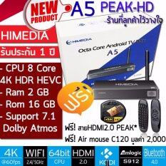 ขาย Himedia A5 ใหม่ ปี 2017 Android Box 8 Core Amlogic S912 Chipset Ram 2 Gb Rom 16 Gb พร้อมสาย Hdmi 2 Peakhd 4K Hdr Air Mouse C120 และ Hd Player