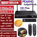 ขาย ซื้อ Himedia H8 Plus Android Box 2Gb 16Gb 64Bit Octa8Core 4K Hdplayer Os 5 1 Air Mouse C120 สาย Hdmi 2 4K Hdr พร้อมแอปฟรี กรุงเทพมหานคร