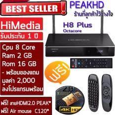 ขาย Himedia H8 Plus Android Box 2Gb 16Gb 64Bit Octa8Core 4K Hdplayer Os 5 1 Air Mouse C120 สาย Hdmi 2 4K Hdr พร้อมแอปฟรี ใน กรุงเทพมหานคร