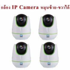 HIP CMS3 กล้องวงจรปิด IP Camera จำนวน 4 ตัว ควบคุมสั่งงานผ่านมือถือ สั่งหมุนซ้าย-ขวา ก้ม-เงย ได้อย่างอิสระ สามารถสนทนาพูดคุยโต้ตอบกันได้ ดูภาพได้แบบเรียวไทม์ ดูภาพย้อนหลังผ่านมือถือได้ทันที สามารถตั้งค่าเป็นระบบกันขโมยจับการเคลื่อนไหวได้ มีไซเรนในตัว