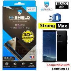 ขาย Hishield 3D Strong Max ไฮชิลด์ ฟิล์มกระจกนิรภัยเต็มจอขอบโค้ง For Samsung S8 ออนไลน์ ใน สมุทรสาคร