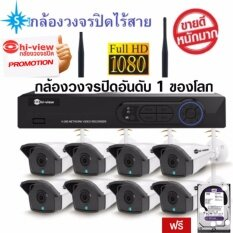 Hiview ชุดกล้องวงจรปิด ไร้สายติดตั้งง่าย ชุดระบบCCTV HW-3308 KIT 13 (Set 8 WIFI IP Kit) แถมฮาร์ดิส WD สีม่วง 1 TB 3G 4G