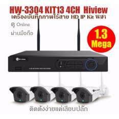 Hiview ชุดกล้องวงจรปิดไร้สาย Ip Camera 4ตัว รุ่น HW-3304 IP Kit กล้องสีขาว