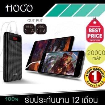 ราคา Hoco B20A Premium Product Power Bank แบตสำรอง 20 000Mah ที่สุด