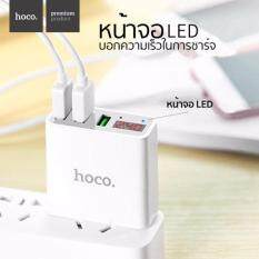 ราคา Hoco C15 Adapter 3 Usb Charger Led Display หัวชาร์จไฟบ้าน หน้าจอบอกความเร็วขณะชาร์จ สีขาว เป็นต้นฉบับ