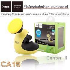 ขาย ซื้อ ออนไลน์ Hoco Ca15 ที่จับโทรศัพท์หน้ารถ อเนกประสงค์ รุ่นแม่เหล็ก แท้ สีเหลือง