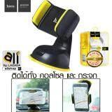 ขาย ซื้อ Hoco ที่วางโทรศัพท์ในรถ Car Holder ที่จับโทรศัพท์ในรถ รุ่นCa5 สีดำ เหลือง ที่วางมือถือในรถ