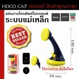 ขาย Hoco Car Holder ที่วางโทรศัพท์มือถือในรถยนต์ แบบแม่เหล็ก รุ่น Ca7 ออนไลน์ ใน กรุงเทพมหานคร