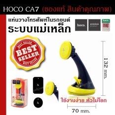 ขาย Hoco Car Holder ที่วางโทรศัพท์มือถือในรถยนต์ แบบแม่เหล็ก รุ่น Ca7