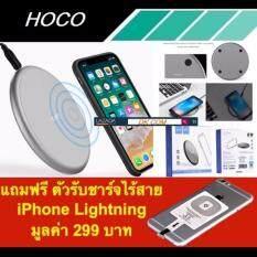 ซื้อ Hoco Circular Desktop Wireless Charger Aluminum Base Qi Fast Charge Apple Andrews Mobile Phones For Cw3 แถมฟรี ตัวรับชาร์จไร้สาย Iphone Lightning มูลค่า 299 บาท ออนไลน์