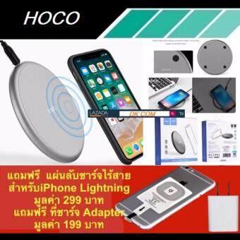 HOCO circular desktop wireless charger aluminum base QI fast charge Apple Andrews mobile phones for CW3 (แถมฟรี ตัวรับชาร์จไร้สาย iPhone Lightning+Adapter)