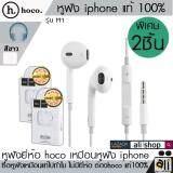 โปรโมชั่น Hoco หูฟัง Hoco M1 ของแท้100 หูฟัง หูฟังIphone หูฟังไอโฟน หูฟัง สมอลทอร์ค สีขาว 2เส้น มียี่ห้อการันตีคุณภาพ Hoco