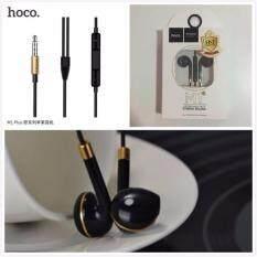ราคา Hoco M1 Plus ของแท้100 หูฟัง มีไมค์ Smalltalk รองรับ Iphone Ipod Ipad Andriod Hoco ออนไลน์