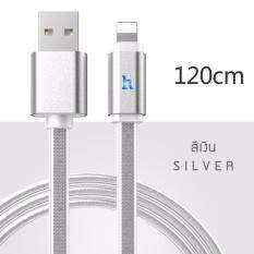 ซื้อ Hoco สายชาร์จ Iphone Lightning Quick Charger Data Cable พร้อม Led แสดงสถานะชาร์จ รุ่น Upl12 สีดำ Hoco ถูก