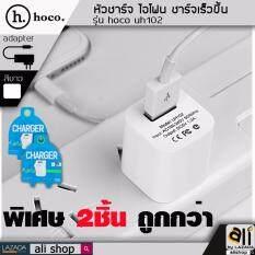 ซื้อ Hoco ที่ชาร์จแบต ที่ชาร์จไอโฟน Adapter Iphone ชาร์จเร็วขึ้น Uh102 2ชิ้น สีขาว ถูก Thailand