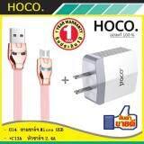 ราคา Hoco U14 Steel Man Micro Usb Charging Cable สายชาร์จ Samsung Andriod Micro Usb Quick Charger Data Cable พร้อม Led แสดงสถานะชาร์จ Gold Hoco C13A Usb Charger Adapter หัวชาร์จ 2 4A มูลค่า 290บาท ใน ปทุมธานี