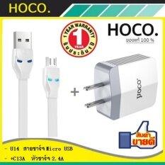 โปรโมชั่น Hoco U14 Steel Man Micro Usb Charging Cable สายชาร์จ Samsung Andriod Micro Usb Quick Charger Data Cable พร้อม Led แสดงสถานะชาร์จ Gold Hoco C13A Usb Charger Adapter หัวชาร์จ 2 4A มูลค่า 290บาท