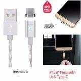 ซื้อ Hoco U16 For Type C สายชาร์จแม่เหล็ก Magnetic Data Cable กรุงเทพมหานคร
