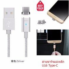ทบทวน ที่สุด Hoco U16 For Type C สายชาร์จแม่เหล็ก Magnetic Data Cable