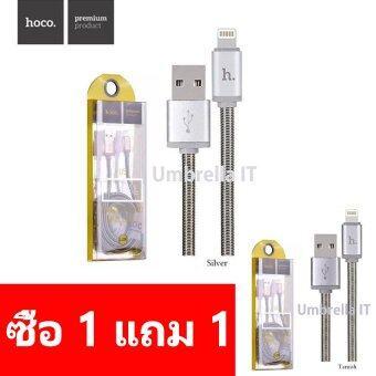 Hoco U5 ( 1 แถม 1 ) สายชาร์จสปริง USB Lightting iPhone/iPad 1M Metal Spring Bullet Cable(สีเงิน) แถม Hoco U5 (สีเทา) มูลค่า 299บาท