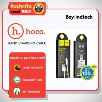 hoco X1 สายชาร์จ Rapid Charge for iPhone / iPad (2M) # White