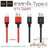 ซื้อ Hoco X14 สายชาร์จ Time Speed Charger Cable ยาว 2 เมตร แบบ Type C แพ็คคู่ 2ชิ้น สีแดง ดำ ถูก ใน ไทย