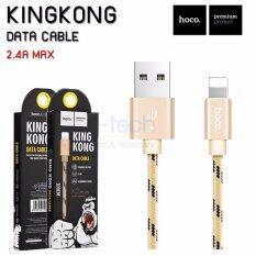 Hoco X2 Plus King Kong Data Cable 2.4a สายชาร์จแบบถัก สำหรับ Iphone 5 ขึ้นไป.