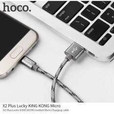ขาย ลดพิเศษสุดๆ Hoco X2 Plus Kingkong สายชาร์จ Android Samsung ของแท้ ชาร์จไว แอนดรอยด์ หุ้มด้วยสายถักผ้า หัวเสียบขนาดเล็ก สามารถเสียบชาร์จผ่านเคสได้ทุกชนิด สำหรับ ซัมซุง แอนดรอย จ่ายไฟสูงสุด 2 4A แข็งแรง ทนทาน คุณภาพได้รับมาตรฐาน ใน กรุงเทพมหานคร