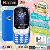 ทบทวน Hocom รุ่นH1 โทรศัพท์ปุ่มกดที่กำลังฮิตที่สุด ทนที่สุด กล้อง2ล้านพร้อมเฟรช 2ซิม สีน้ำเงิน Hocom