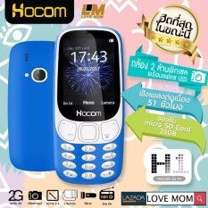 ขาย Hocom รุ่นH1 โทรศัพท์ปุ่มกดที่กำลังฮิตที่สุด ทนที่สุด กล้อง2ล้านพร้อมเฟรช 2ซิม สีน้ำเงิน เป็นต้นฉบับ