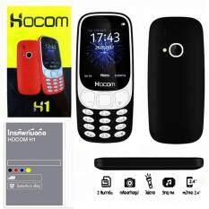 HOCOM มือถือ รุ่นH1 จอสี ทนเหมือน nokia 3310 ใส่ได้ทุกซิม