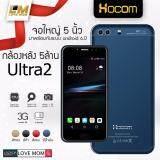 ขาย Hocom Ultra2 จอ5 กล้องถ่ายรูปสวย5ล้าน กล้องหน้า5ล้าน สุดยอดจอIps เครื่องแท้ประกันศุนย์ 1ปี สีกรมท่า ผู้ค้าส่ง