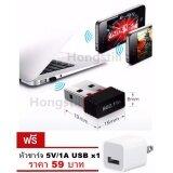 ซื้อ Hongstill ตัวรับสัญญาณ Wifi เพื่อเชื่อมต่อกับอินเตอร์เน็ต Mini Usb Wireless 802 11N G B With Network Lan Adapter แถมฟรี หัวชาร์จUsb ใหม่ล่าสุด