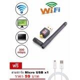 ราคา Hongstill เสาอากาศ Wifi Usb 2 Wireless Computer Lan Card 802 11N 300Mbps(แถมฟรี สายชาร์จ Micro) ราคาถูกที่สุด