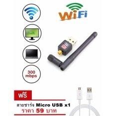 ความคิดเห็น Hongstill เสาอากาศ Wifi Usb 2 Wireless Computer Lan Card 802 11N 300Mbps(แถมฟรี สายชาร์จ Micro)