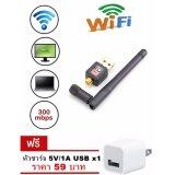 ราคา Hongstill เสาอากาศ Wifi Usb 2 Wireless Computer Lan Card 802 11N 300Mbps(แถมฟรี หัวชาร์จUsb) ใหม่