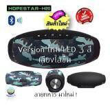 ราคา ราคาถูกที่สุด Hopestar H20 Bluetooth Speaker ลายทหาร แท้100