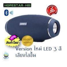 ราคา Hopestar H20 Bluetooth Speaker สีน้ำเงินเข้ม แท้100 กรุงเทพมหานคร