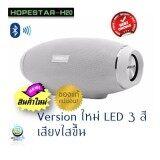 ขาย Hopestar H20 Bluetooth Speaker สีขาว แท้100 Hopestar ผู้ค้าส่ง
