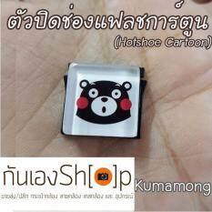 ตัวปิดช่องแฟลชการ์ตูน Hotshoe Cartoon - ลาย คุมะมง Kumamong