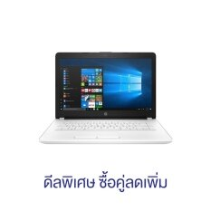 HP แล็ปท็อป 14-bs044TX i3-6006U 4G 1T AMD520(2) Dos (สีขาว)