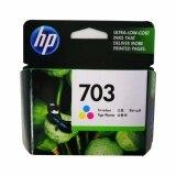 ราคา Hp 703 Tri Color Cd888Aa หมึกแท้ สามสี ที่สุด