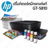 ขาย Hp All In One Printer Deskjet Gt 5810 Print Scan Copy Hp ถูก