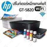 ส่วนลด Hp All In One Printer Deskjet Gt 5820 Wifi Print Scan Copy กรุงเทพมหานคร