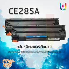 ซื้อ Hp Best4U Hp Ce285A Ce285 285A 85A For Printer Hp M1120 M1120N M1132 M1212Nf M1217 M1320 M1522 M1522N ออนไลน์