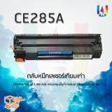 ราคา Hp Ce285A 85A Hp Laserjet P1102 P1102W Best4U ราคาถูกที่สุด
